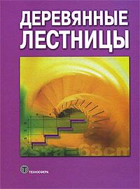 Деревянные лестницы, Вальтер Эрман, Вольфганг Нутч