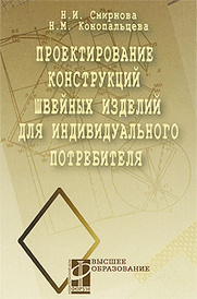 Проектирование конструкций швейных изделий для индивидуального потребителя, Н. И. Смирнова, Н. М. Конопальцева
