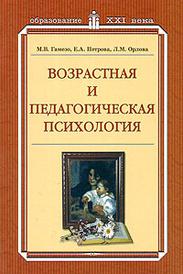 Возрастная и педагогическая психология, М. В. Гамезо, Е. А. Петрова, Л. М. Орлова