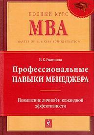 Профессиональные навыки менеджера. Повышение личной и командной эффективности, И.К. Рыженкова
