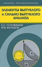 Элементы выпуклого и сильно выпуклого анализа, Е. С. Половинкин, М. В. Балашов