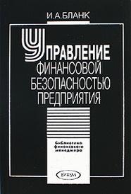 Управление финансовой безопасностью предприятия, И. А. Бланк