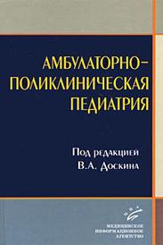 Амбулаторно-поликлиническая педиатрия, Под редакцией В. А. Доскина