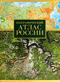 Географический атлас России,