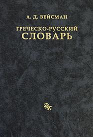 Греческо-русский словарь, А. Д. Вейсман