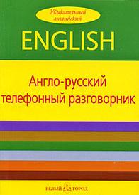 Англо-русский телефонный разговорник, Пирс Отем