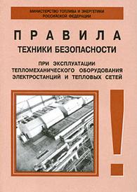 Правила техники безопасности при эксплуатации тепломеханического оборудования электростанций и тепловых сетей,