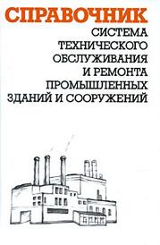 Система технического обслуживания и ремонта промышленных зданий и сооружений. Справочник, А. И. Ящура