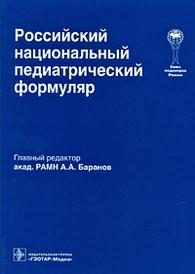 Российский национальный педиатрический формуляр, Редактор А. А. Баранов