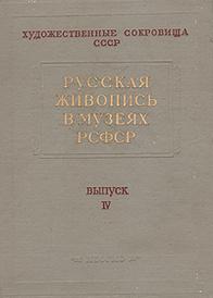 Русская живопись в музеях РСФСР. Выпуск IV,