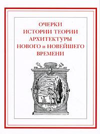 Очерки истории теории архитектуры Нового и Новейшего времени,