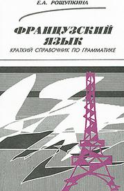 Французский язык. Краткий справочник по грамматике, Е. А. Рощупкина
