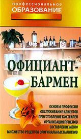 Официант-бармен,