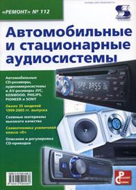 Автомобильные и стационарные аудиосистемы,