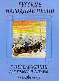 Русские народные песни в переложении для голоса и гитары, О. Каморник