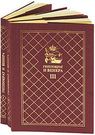 Гиппократ и Венера (эксклюзивный подарочный комплект из 3 книг),
