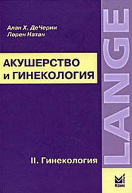 Акушерство и гинекология. В 2 томах. Том 2. Гинекология, Алан Х. ДеЧерни, Лорен Натан