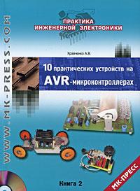 10 практических устройств на AVR-микроконтроллерах. Книга 2 (+ CD-ROM), А. В. Кравченко