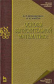 Основы вычислительной математики, Б. П. Демидович, И. А. Марон