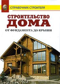 Строительство дома от фундамента до крыши, Рыжков Владимир Васильевич