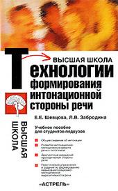 Технологии формирования интонационной стороны речи, Е. Е. Шевцова, Л. В. Забродина