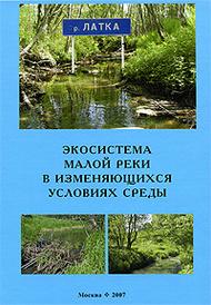 Экосистема малой реки в изменяющихся условиях среды,