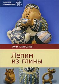 Лепим из глины, Олег Глаголев