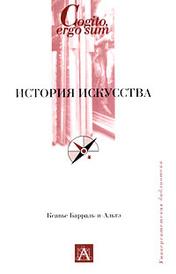 История искусства, Ксавье Барраль-и-Альтэ