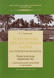 Устройство декоративных садов на открытом воздухе, Л. Т. Лучинский