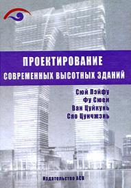 Проектирование современных высотных зданий, Сюй Пэйфу, Фу Сюеи, Ван Цуйкунь, Сяо Цунчжэнь
