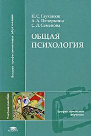 Общая психология, Н. С. Глуханюк, А. А. Печеркина, С. Л. Семенова