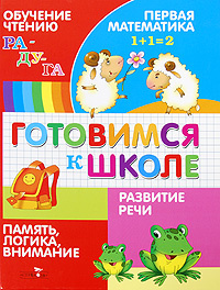 Готовимся к школе, Эльвира Павленко, Дмитрий Павленко
