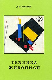 Техника живописи, Д. И. Киплик