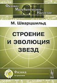 Строение и эволюция звезд, М. Шварцшильд