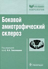 Боковой амиотрофический склероз, Под редакцией И. А. Завалишина