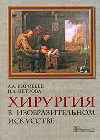 Хирургия в изобразительном искусстве, А. А. Воробьев, И. А. Петрова