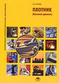 Плотник (базовый уровень), Г. И. Клюев