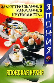 Японская кухня,