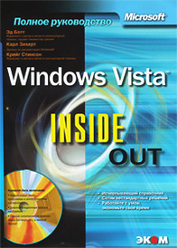 Windows Vista. Inside Out (+ CD-ROM), Эд Ботт, Карл Зихерт, Крейг Стинсон