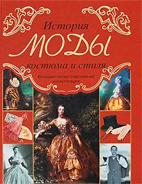 История моды, костюма и стиля, Светлана Попова
