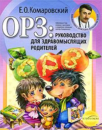 ОРЗ. Руководство для здравомыслящих родителей, Комаровский Е.О.