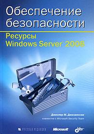 Обеспечение безопасности. Ресурсы Windows Server 2008 (+ CD-ROM), Джеспер М. Джоханссон