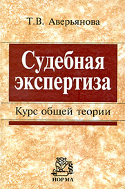 Судебная экспертиза. Курс общей теории, Т. В. Аверьянова