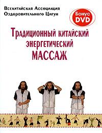 Традиционный китайский энергетический массаж (+ DVD-ROM),
