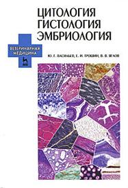 Цитология. Гистология. Эмбриология (+ CD-ROM), Ю. Г. Васильев, Е. И. Трошин, В. В. Яглов