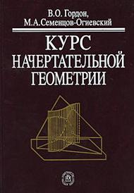 Курс начертательной геометрии, В. О. Гордон, М. А. Семенцов-Огиевский