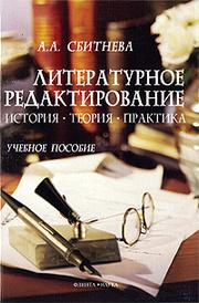 Литературное редактирование. История, теория, практика, А. А. Сбитнева