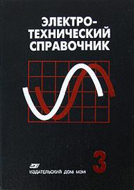 Электротехнический справочник. В 4 томах. Том 3. Производство, передача и распределение электрической энергии,