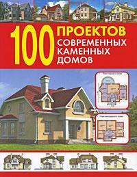 100 проектов современных каменных домов,