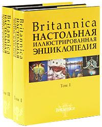 Britannica. Настольная энциклопедия. В 2 томах (комплект из 2 книг),